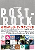 ポストロック・ディスク・ガイド