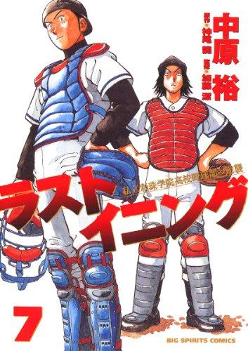 ラストイニング(7) (ビッグコミックス)