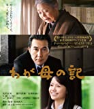 わが母の記[Blu-ray/ブルーレイ]