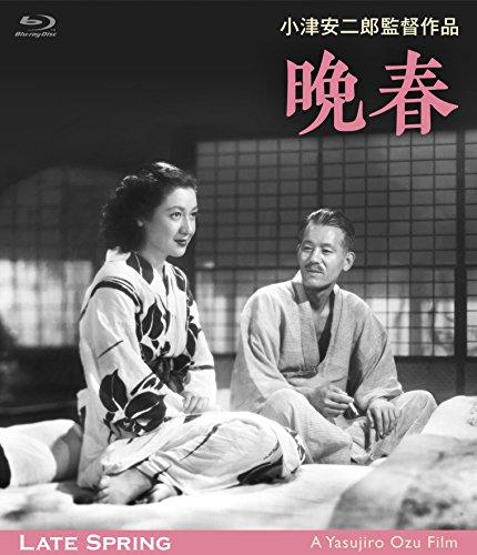 晩春 デジタル修復版[Blu-ray/ブルーレイ]