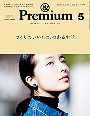 & Premium (アンド プレミアム) 2017年 5月号 [つくりのいいもの、のある生活。]