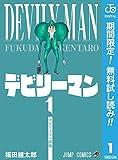 デビリーマン【期間限定無料】 1 (ジャンプコミックスDIGITAL)