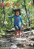 保育ナビ 第4巻第5号(8 2013)―園の未来をデザインする 特集:よりチャーミングな園舎と園庭へ