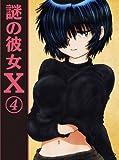 謎の彼女X 4期間限定版