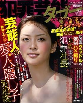 犯罪芸能タブーとスキャンダルDX―芸能生命消滅!報道されない事件 (コアコミックス 284)
