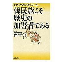 石平 (著) (41)新品:   ¥ 1,500 ポイント:45pt (3%)16点の新品/中古品を見る: ¥ 1,500より