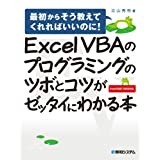 Amazon.co.jp: Excel VBAのプログラミングのツボとコツがゼッタイにわかる本 電子書籍: 立山秀利: Kindleストア