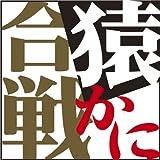 [オーディオブックCD] 猿かに合戦 (<CD>)