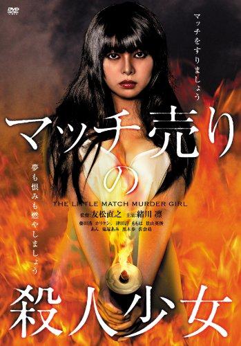 マッチ売りの殺人少女 [DVD]