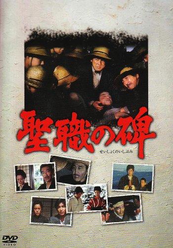 聖職の碑 [DVD] SVBP-45
