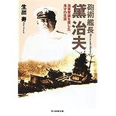 砲術艦長黛治夫―海軍常識を覆した鬼才の生涯 (光人社NF文庫)