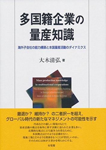 大木清弘(東京大学)著 『多国籍企業の量産知識-海外子会社の能力構築と本国量産活動のダイナミクス』