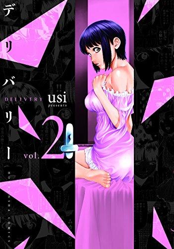 デリバリー 2 (芳文社コミックス)