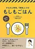 今泉マユ子 'かんたん時短、「即食」レシピ もしもごはん'