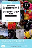 Photoshop Lightroom 5逆引きデザイン事典PLUS [Ver.5/4対応]