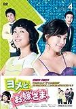 ヨメとお嫁さま DVD−BOX4(6枚組) [DVD]