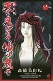 新装版 天を見つめて地の底で(5): ボニータ・コミックスα