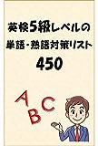 英検5級レベルの単語熟語対策リスト450 英語の語彙イディオム一覧
