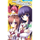 Hyper→Highspeed→Genius (パラダイムノベルス 500) (PARADIGM NOVELS 500)