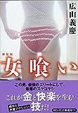 女喰い〈新装版〉 (祥伝社文庫)