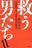 救う男たちII~東京消防庁で日々「人の命」と向き合う隊員たち~