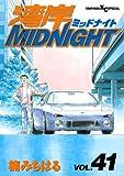 湾岸MIDNIGHT 41 (41) (ヤングマガジンコミックス)
