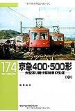 京急400・500形(中) (RM LIBRARY 174)
