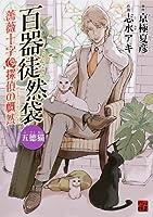 百器徒然袋 五徳猫    薔薇十字探偵の慨然 (怪COMIC)
