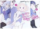 俺の彼女と幼なじみが修羅場すぎる コミック 1-3巻 セット (ガンガンコミックスJOKER)