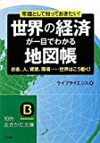 世界の経済が一目でわかる地図帳―お金、人、資源、環境……世界はこう動く! (知的生きかた文庫)