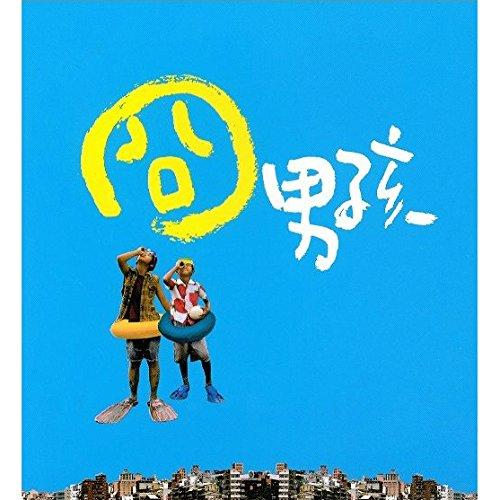 ?男孩/THE BOY ?男孩 台湾映画OST(台湾盤)
