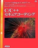 C/C++セキュアコーディング (SEI SERIES・A CERT BOOK)
