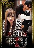 禁親相姦 母と娘 星崎アンリ・松本あきえ (ACGJV-018) [DVD]