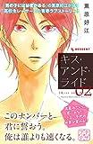 キス・アンド・ライド プチデザ(2) (デザートコミックス)
