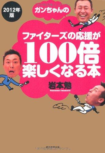 2012年版 ガンちゃんのファイターズの応援が100倍楽しくなる本
