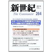 新世紀 第264号(2013 5月)―日本革命的共産主義者同盟革命的マルクス主義派機関誌 革マル派結成50周年新たな飛躍を