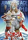 ジャンボーグA VOL.10<完>【DVD】