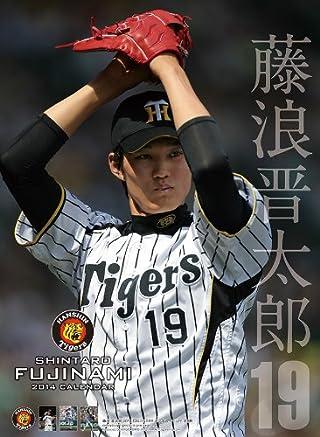 藤浪晋太郎(阪神タイガース) カレンダー 2014年