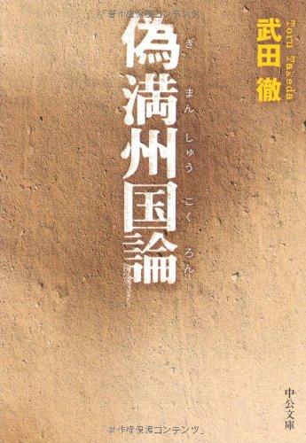 偽満州国論 (中公文庫)