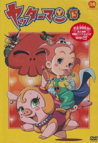ヤッターマン 15 [DVD]