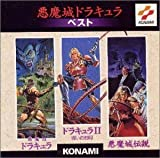 Image of Akumajo Dracula Best - NES Castlevania Soundtrack Compilation by Konami [Music CD]