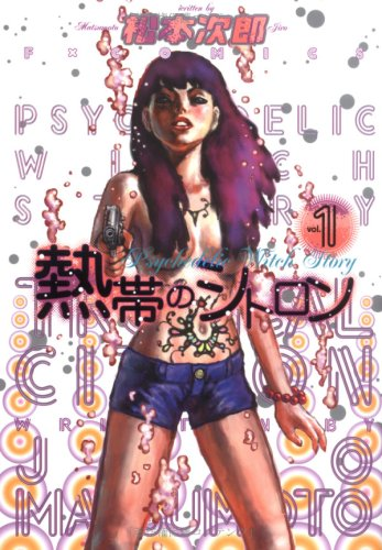熱帯のシトロン―Psychedelic witch story (Vol.1) (F×COMICS)