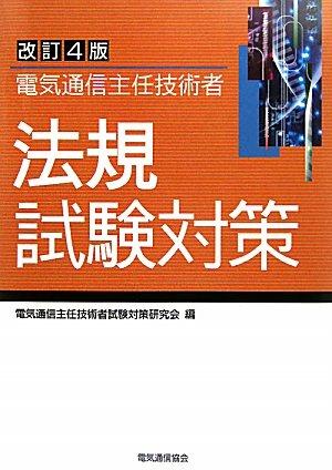 電気通信主任技術者法規試験対策 [単行本] / 電気通信主任技術者試験対策研究会 (編集); 電気通信協会 (刊)