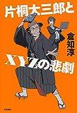 片桐大三郎とXYZの悲劇 (文春e-book)
