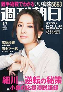 Weekly Asahi magazine 2014 February 7 issue with Kieko Kitagawa on the cover