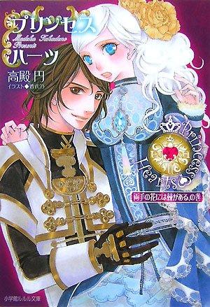 プリンセスハーツ 両手の花には棘がある、の巻 (小学館ルルル文庫 た 1-2)