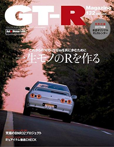 GT-R MAGAZINE(ジーティーアールマガジン) 2017年 01 月...