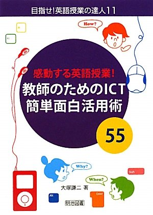 感動する英語授業!教師のためのICT簡単面白活用術55 (目指せ!英語授業の達人)