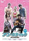 アコースティック 特別版[DVD]