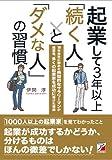 起業して3年以上「続く人」と「ダメな人」の習慣 (Asuka business & language book)